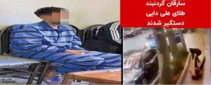 دستگیری سارق گردنبند علی دایی
