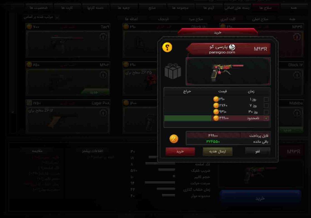 قیمت اسلحه M93R دائم زولا
