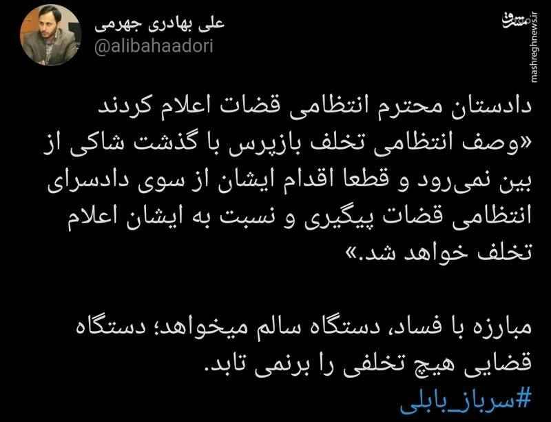 توئیت رئیس مرکز وکلای قوه قضائیه درباره سیلی خوردن سرباز آملی