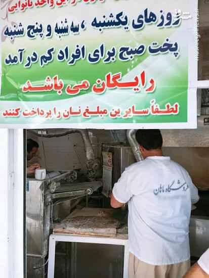 نانوای خوشانصاف و پخت نان برای افراد نیازمند