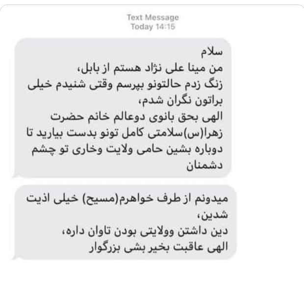 پیامک خواهر مسیح علی نژاد به علی رضوانی