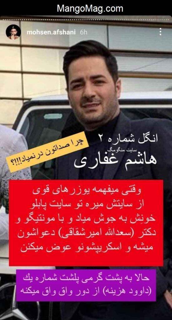 استوری محسن افشانی و تحریک هاشم غفاری و داوود هزینه