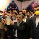 ثبت نام احمدی نژاد در انتخابات ریاست جمهوری محمود احمدی نژاد انتخابات 1400