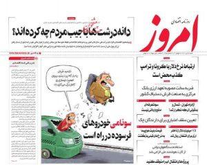 سونامی خودروهای فرسوده در راه است روزنامه اقتصادی امروز