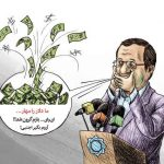 کارتون عبدالناصر همتی و ارزش پول ملی