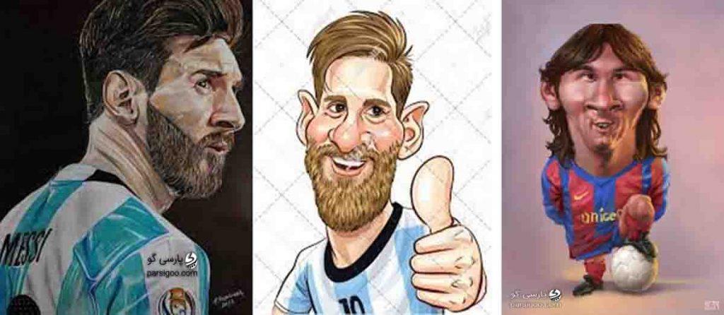 کاریکاتور مسی کاریکاتور لیونل مسی نقاشی مسی نقاشی لیونل مسی عکس طنز مسی عکس طنز لیونل مسی