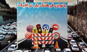 بانوان فرهنگ یار ترافیک مسابقه